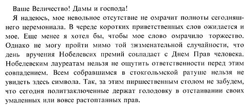 Speech in Russian